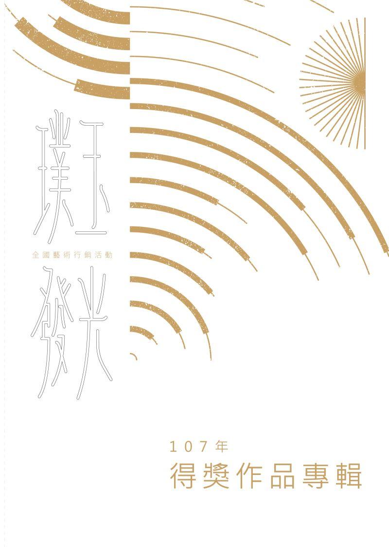 107年「璞玉發光-全國藝術行銷活動得獎作品專輯」