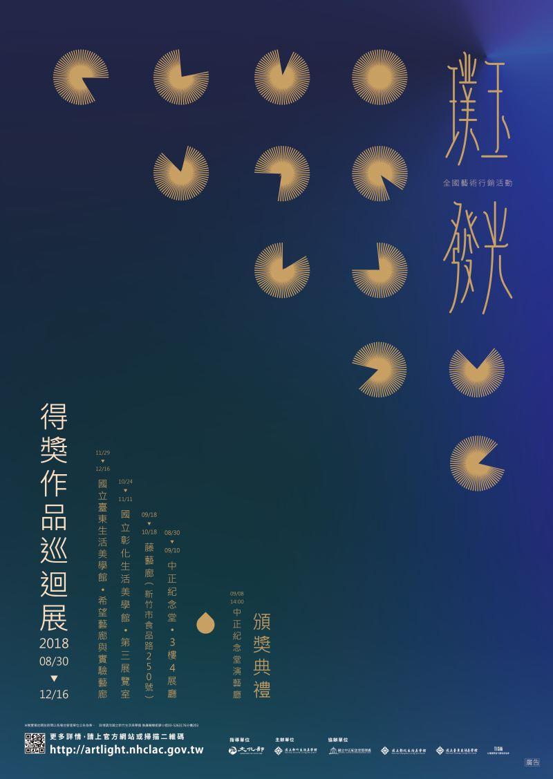 107年「璞玉發光-全國藝術行銷活動」得獎作品巡迴展8/30起於中正紀念堂展出