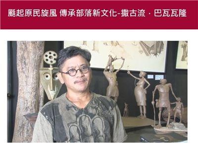 颳起原民旋風 傳承部落新文化-撒古流.巴瓦瓦隆