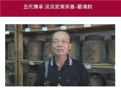 五代傳承 淡淡武夷茶香-嚴鴻鈞