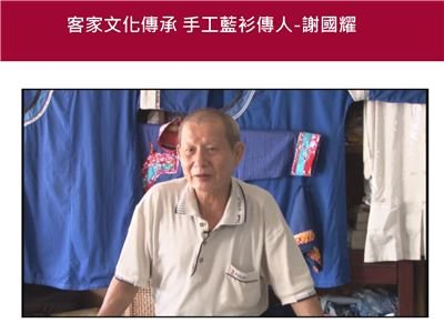 客家文化傳承 手工藍衫傳人-謝國耀