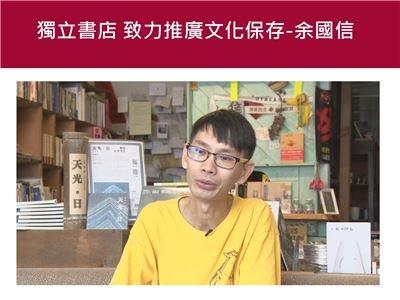獨立書店 致力推廣文化保存-余國信
