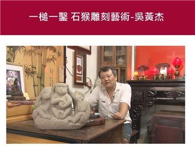 一槌一鑿 石猴雕刻藝術-吳黃杰