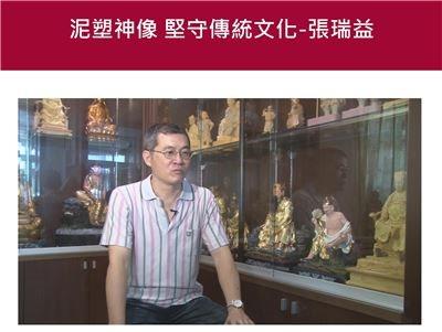 泥塑神像 堅守傳統文化-張瑞益