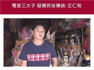 電音三太子 發揚民俗傳統-王仁和