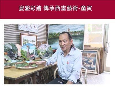 瓷盤彩繪 傳承西畫藝術-童寅
