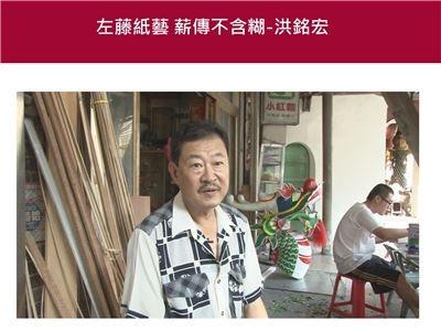 左藤紙藝 薪傳不含糊-洪銘宏