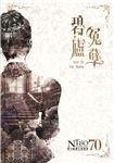 碧盧冤孽(雙CD)