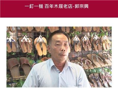 一釘一槌 百年木屐老店-郭宗興