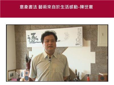 意象書法 藝術來自於生活感動-陳世憲