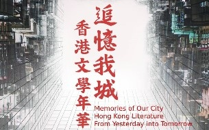 Memories of Our City──Hong Kong Literature From Yesterday into Tomorrow