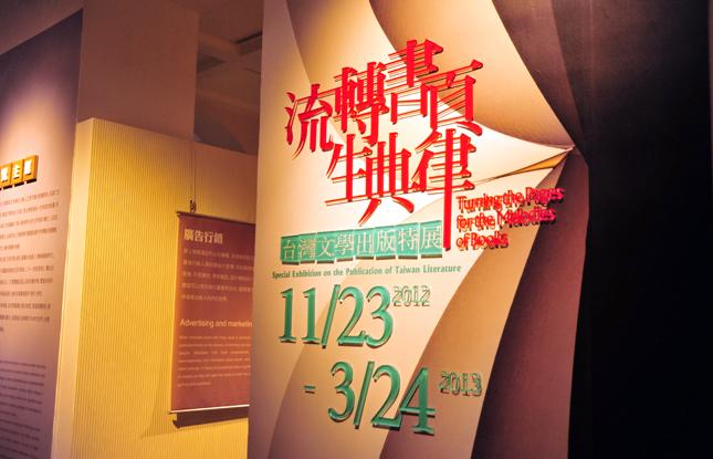 めくる頁が生むカノン--台湾文学出版特別展