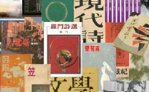 A Cacophony of Voices: Taiwan Literature in the 1980s