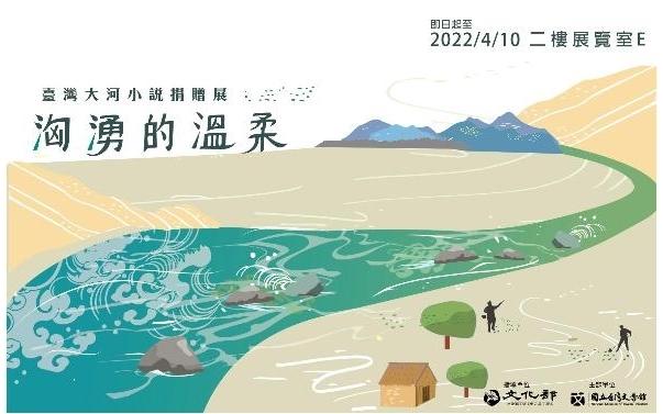 わき上がる優しさ:台湾大河小説寄贈品展