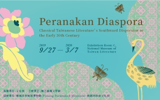 Peranakan Diaspora: Classical Taiwanese Literature's Southward Dispersion in the Early 20th Century
