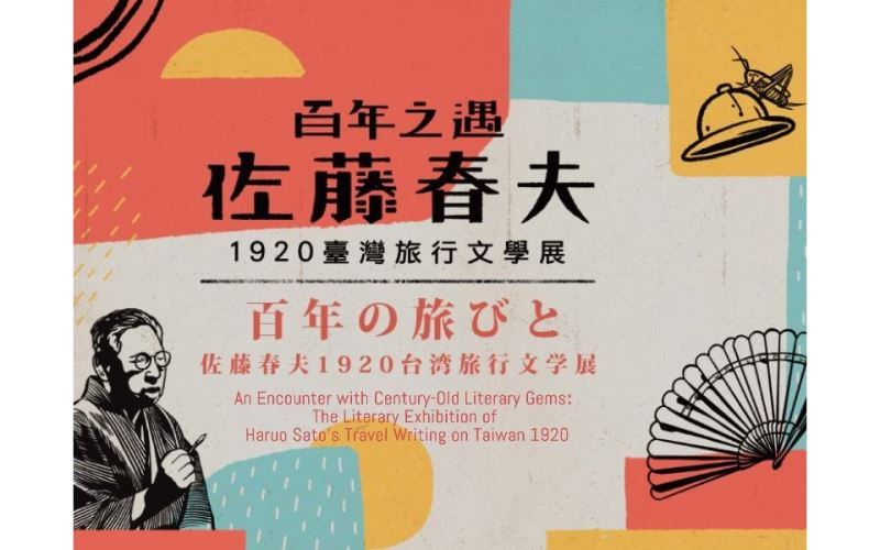 An Encounter with Century-Old Literary Gems: The Literary Exhibition of Haruo Sato's Travel Writing