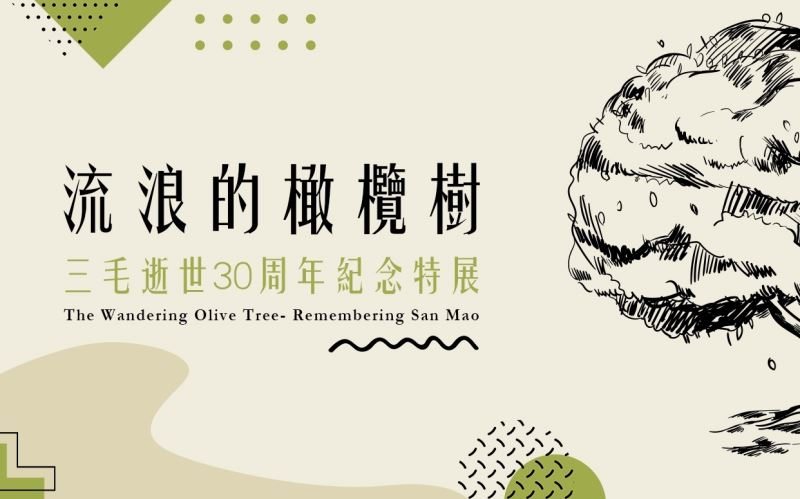 The Wandering Olive Tree : Remembering San Mao