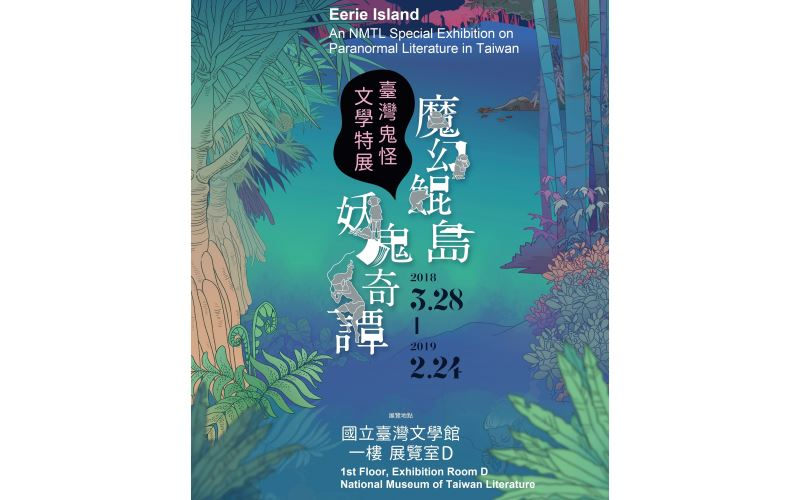 Eerie Island - An NMTL Special Exhibition on Paranormal Literature in Taiwan