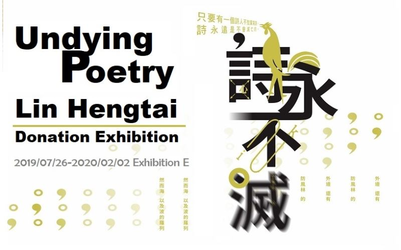 Undying Poetry -- Lin Hengtai Donation Exhibition