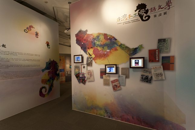 Taiwan Literature Exhibition of Mother Languages