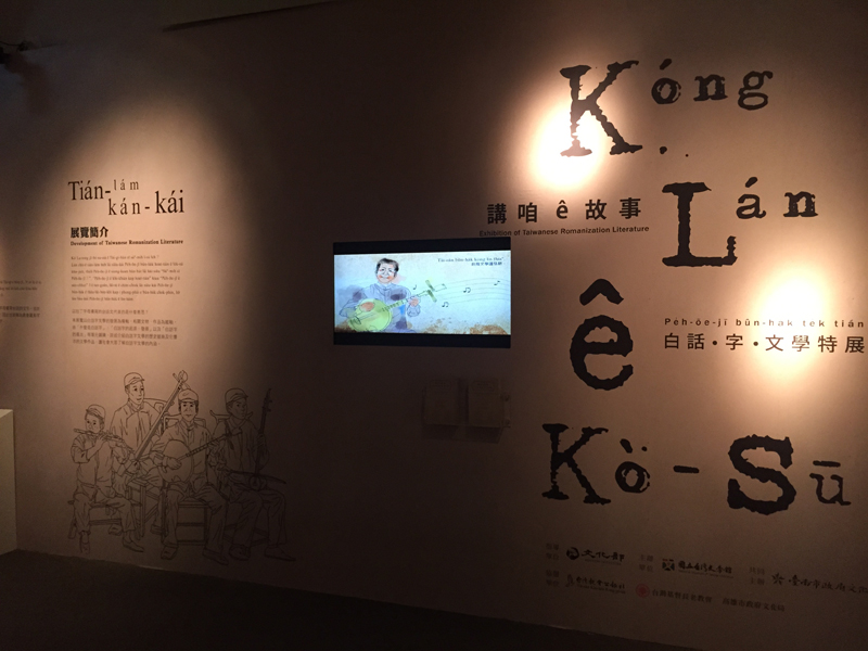 「私たちのストーリー:白話(口語)‧ 字 ‧ 文学」特別展