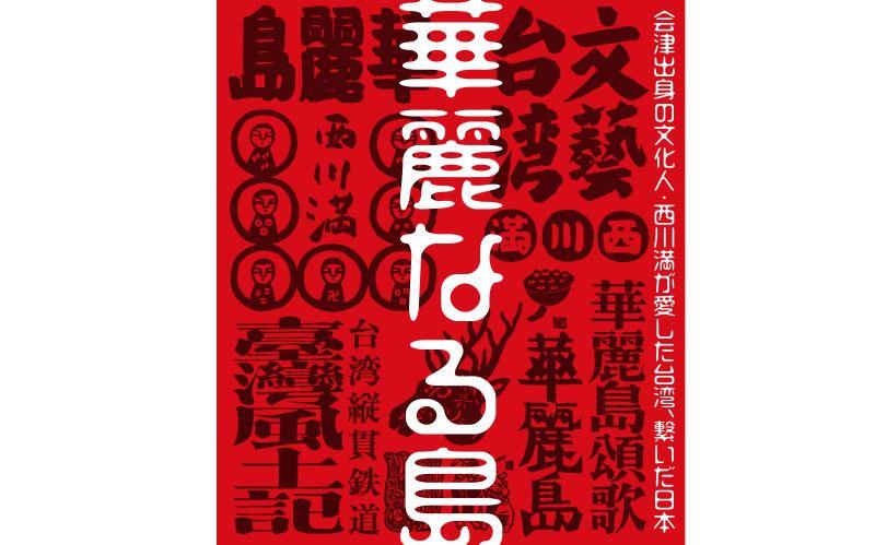 華麗なる島―会津出身の文化人・西川満が愛した台湾、繋いだ日本