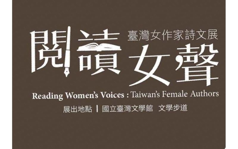 Reading Women's Voices: Taiwan's Female Authors