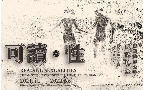 Reading Sexualities: The Many Faces of Gendered Literature in Taiwan