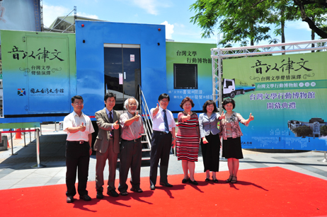 Mobile Museum (Phase II): The Rhythm of Language-The Sound of Taiwan Literature