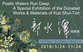 Poetic Waters Run Deep: A Special Exhibition of the Donated Works & Materials of Kuo Shui-Tan