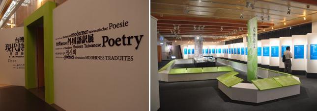 外国語に訳された台湾詩展