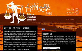Exhibition on Tainan Literature