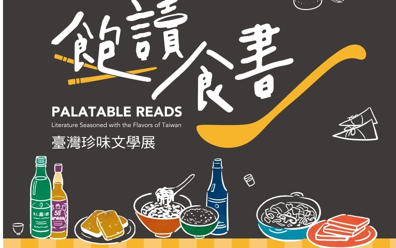 Palatable Reads ── Literature Seasoned with the Flavors of Taiwan