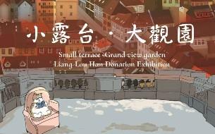 Small terrace.Grand view garden──Liang-Lou Han Donation Exhibition