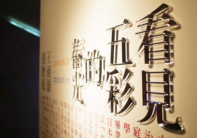 Behold the Colorful Light of Spring─An Exhibition of Donated Works by Wang Changxiong