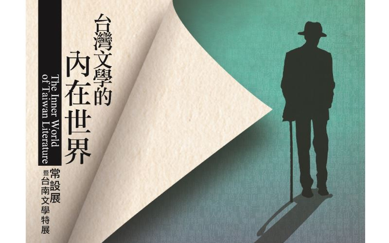 The Inner World of Taiwan Literature