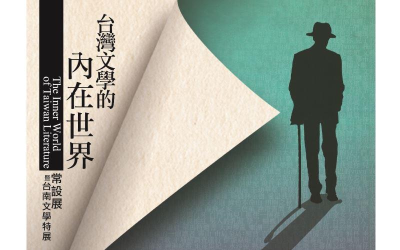 The Inner World of Taiwan Literature