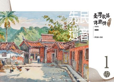 《臺灣歌謠傳鄉情—食百二,唱一二○》(臺語篇)CD-單元一「先民遺音」