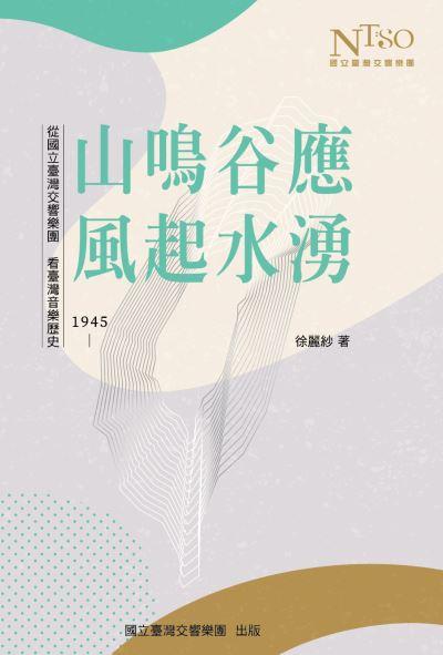 《山鳴谷應  風起水湧》從國立臺灣交響樂團  看臺灣音樂歷史(1945-)