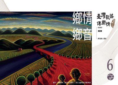 《臺灣歌謠傳鄉情—食百二,唱一二○》(臺語篇)CD-單元六「鄉情鄉音」