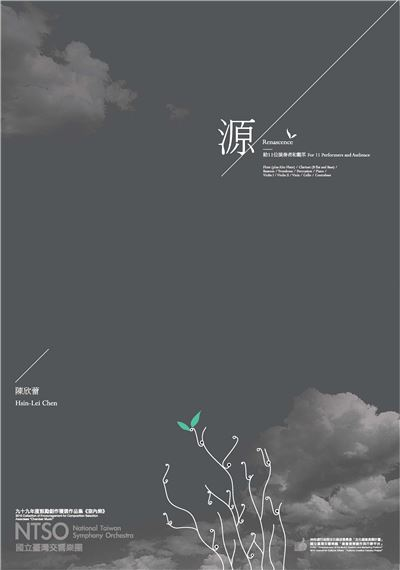 陳欣蕾:《源》給11位演奏者和觀眾(樂譜) (99年鼓勵創作獲選作品集《室內樂》)