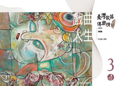 《臺灣歌謠傳鄉情—食百二,唱一二○》(臺語篇)CD-單元三「戲曲人生」