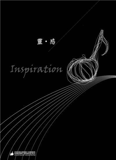 靈感—2010音樂作品徵選獲獎作品集《管弦樂》總譜