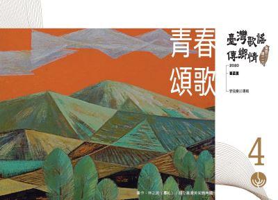 《臺灣歌謠傳鄉情—食百二,唱一二○》(臺語篇)CD-單元四「青春頌歌」