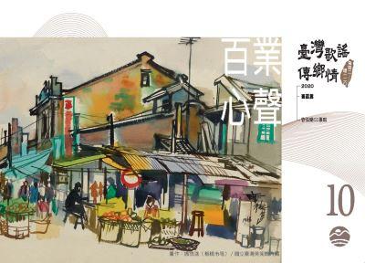 《臺灣歌謠傳鄉情—食百二,唱一二○》(臺語篇)CD-單元十「百業心聲」