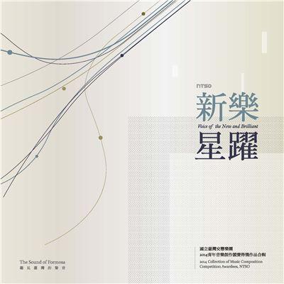 【新樂.星躍】2014青年音樂創作競賽得獎作品合輯 CD