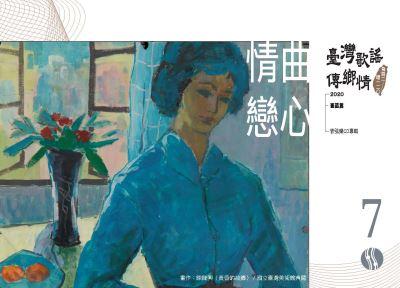 《臺灣歌謠傳鄉情—食百二,唱一二○》(臺語篇)CD-單元七「情曲戀心」