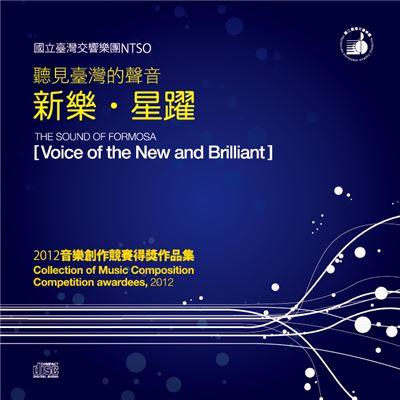 【新樂.星躍】2012音樂創作競賽得獎作品集 CD