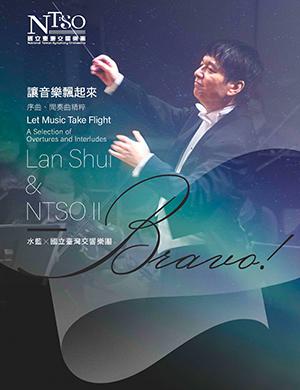 Bravo!水藍與國臺交II「讓音樂飄起來—序曲、間奏曲精粹」CD