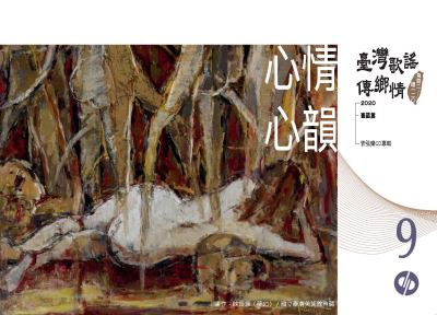 《臺灣歌謠傳鄉情—食百二,唱一二○》(臺語篇)CD-單元九「心情心韻」
